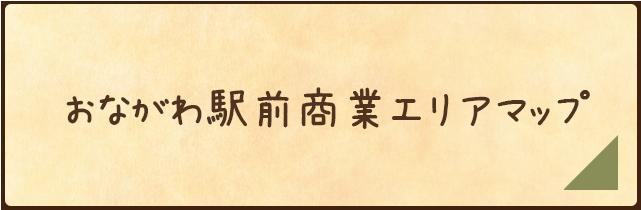 onagawa_bnr